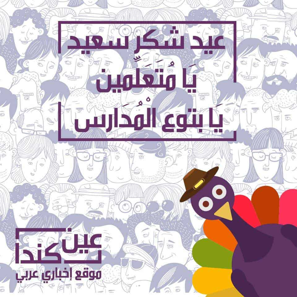 Photo of #عيدشكرسعيد #Happy_thanksgiving