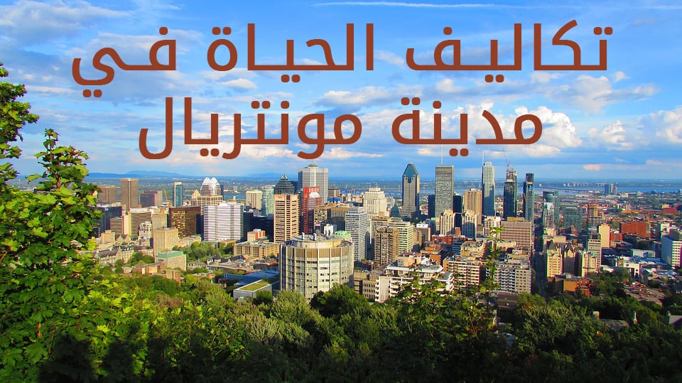 Photo of تكاليف الحياة في مدينة مونتريال بكندا لعام 2019