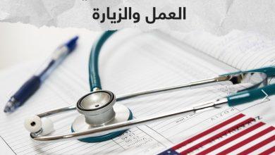 Photo of أمريكا تفتح باب الهجرة أمام أطباء وممرضي العالم!