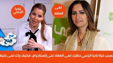 Photo of بسبب غزة ناديا الزعبي حظرت لمى العقاد على إنستاجرام.. فكيف ردّت لمى عليها